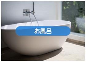 お風呂の提案