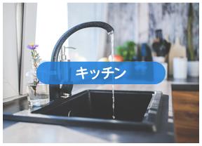 キッチンの提案