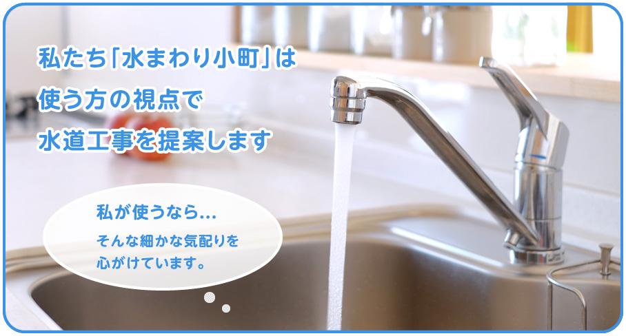 水まわり小町の提案